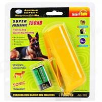 Отпугиватель собак звуковой, 150 dB