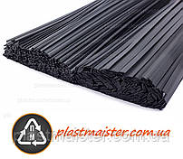 PP/EPDM - 100 грамм - прутки для пайки пластика (БАМПЕРОВ АВТОМОБИЛЕЙ)
