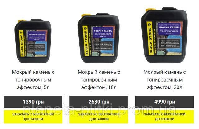 Black Stone - цена