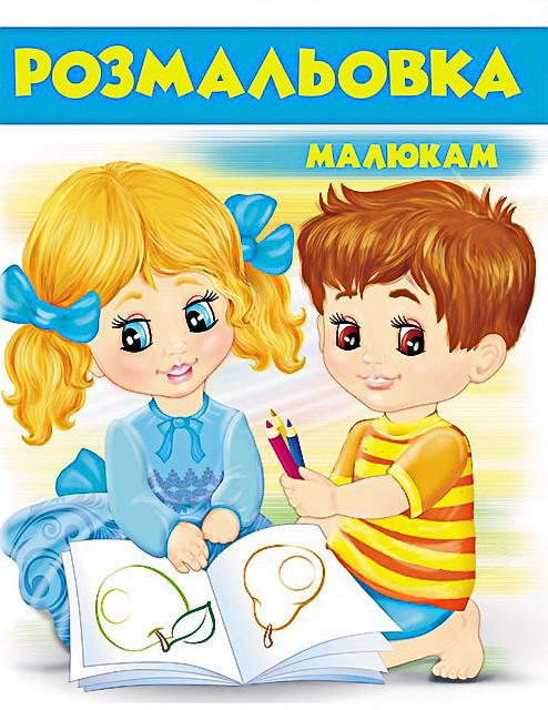Розмальовка малюкам 2. Блакитна
