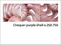 Стеклянные декоры для кухни, ванной, бассейна, салона Chequer-purple-Shell