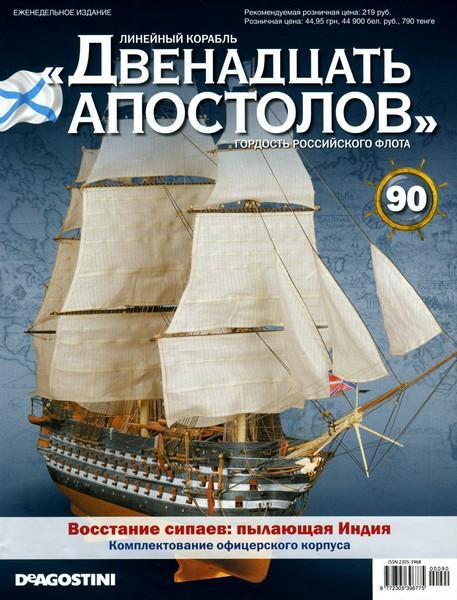 Линейный корабль «Двенадцать Апостолов» №90