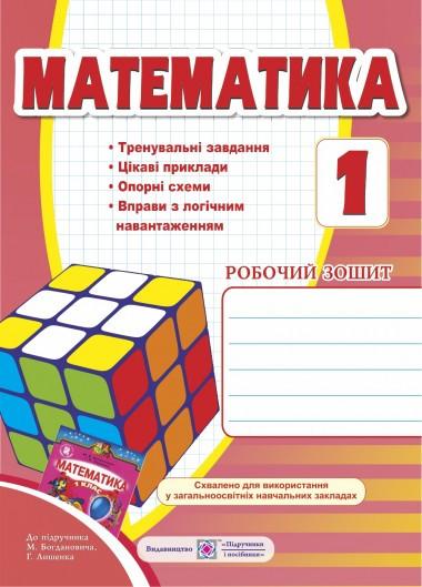 Підручники, робочі зошити та посібники 1 клас