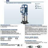 Многоступенчатый вертикальный насос Pedrollo MKm 3/5, фото 4