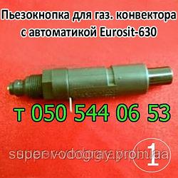 Пьезокнопка для газового конвенктора