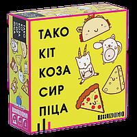 Тако кіт коза сир піца, настільна гра