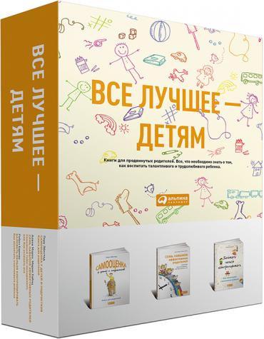 Все лучшее - детям (комплект из 3 книг)