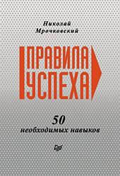 Книга Правила успіху. 50 необхідних навичок. Автор - Микола Мрачковський (Пітер)