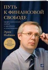 Книга Путь к финансовой свободе. Автор - Эрик Найман (Альпина) (мягк.)
