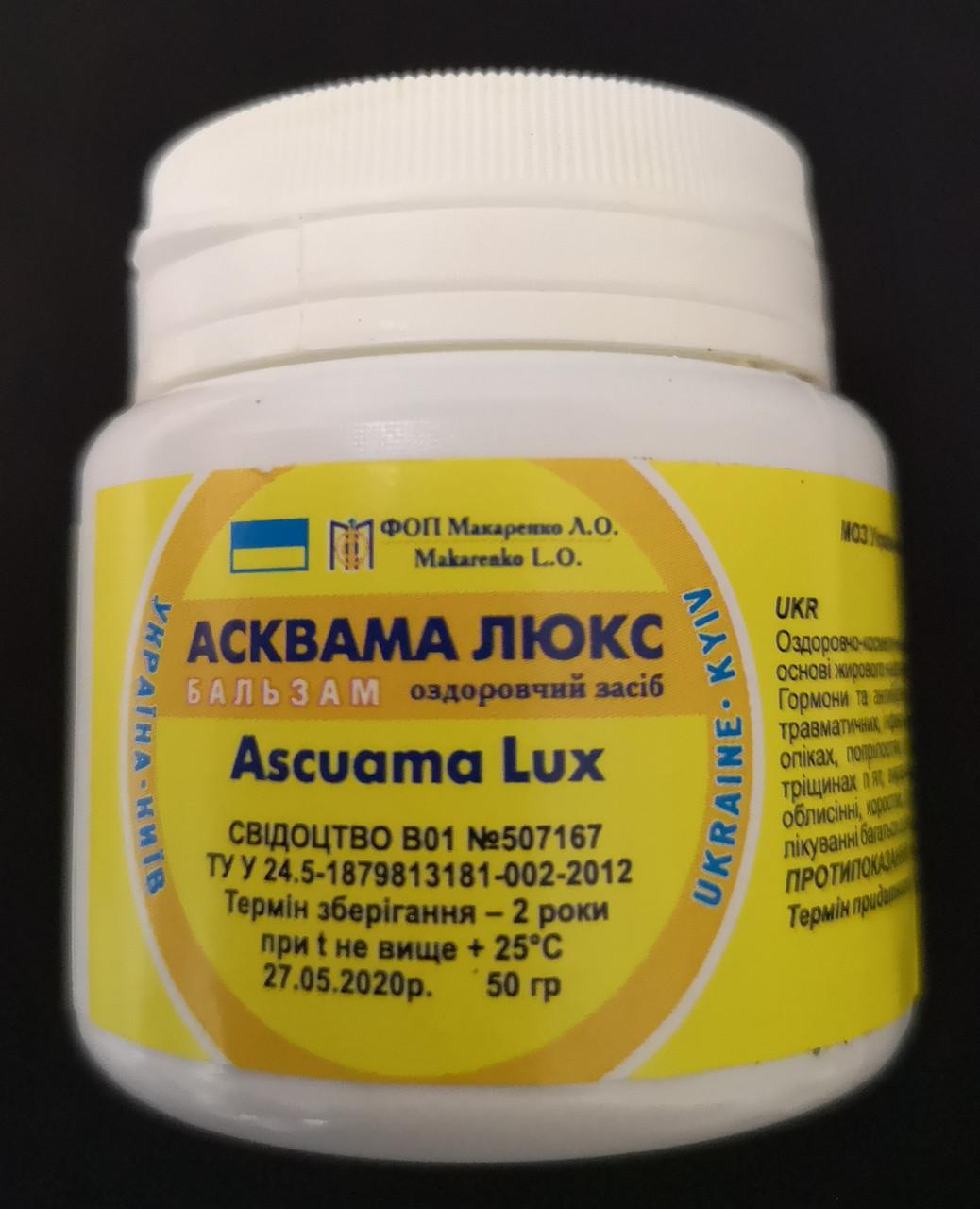 Асквама бальзам дерматологический (от псориаза) 50г