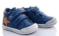 Ботинки для мальчиков 22 размер (21-26 р.) фирмы С.Луч