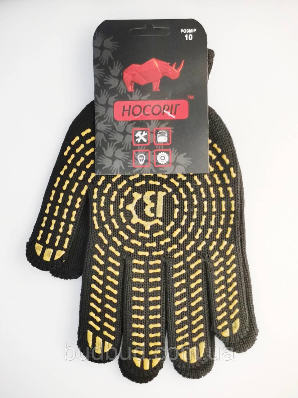 Перчатки трикотажные ТМ Носорог 10 размер