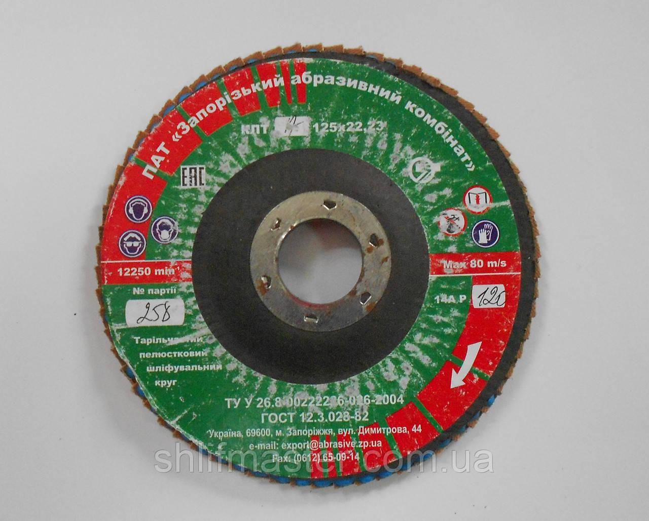 КЛТ Круг лепестковый тарельчатый 125х22.23 мм Р120 ЗАК