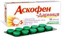 АСКОФЕН-ДАРНИЦЯ,таблетки №10
