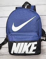 Рюкзак молодежный Nike, Найк черный с синим ( код: IBR072BZ )