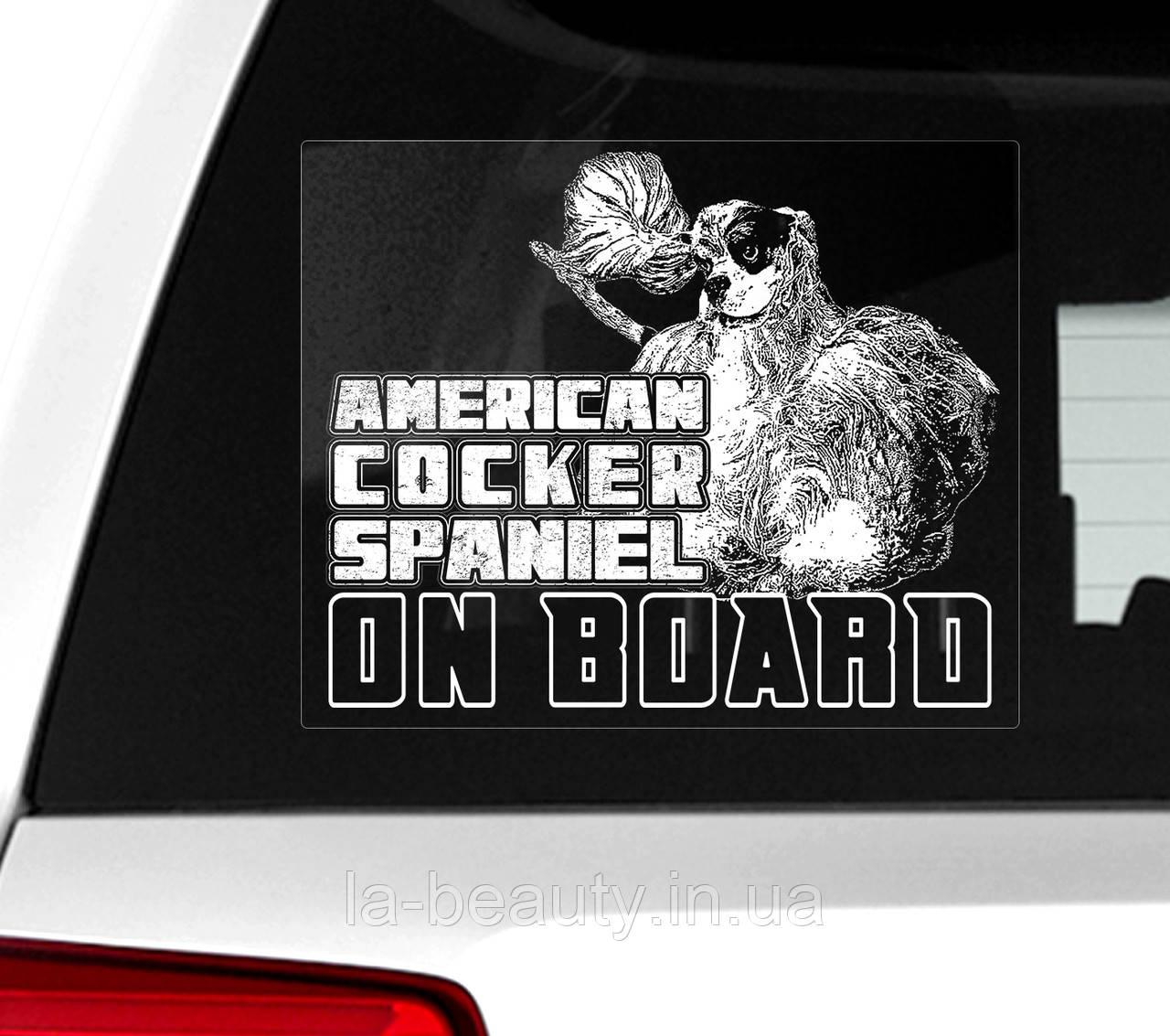 Наклейка на авто / машину Американский кокер спаниель на борту (American Cocker Spaniel on Board)