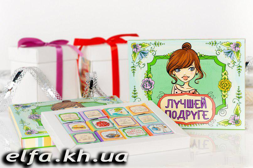 """Шоколадный набор """"Лучшей подруге"""" (12 шоколадок)"""