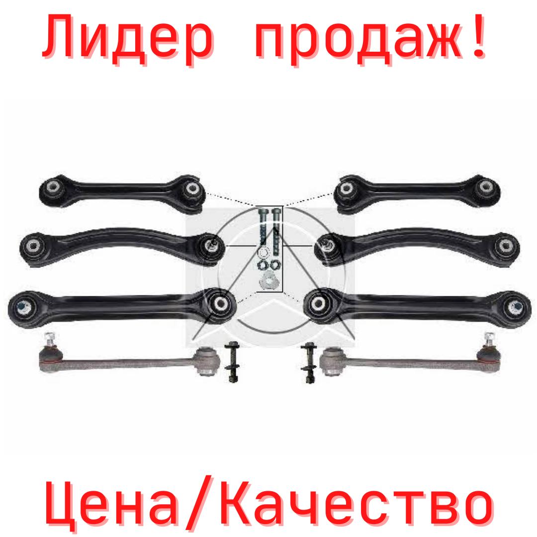 Комплект важелів задньої підвіски Mersedes 190 W201, W124, W202, W203, W210 SIDEM