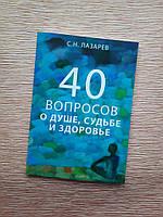 Лазарев 40 вопросов (кн.1) о душе, судьбе и здоровье