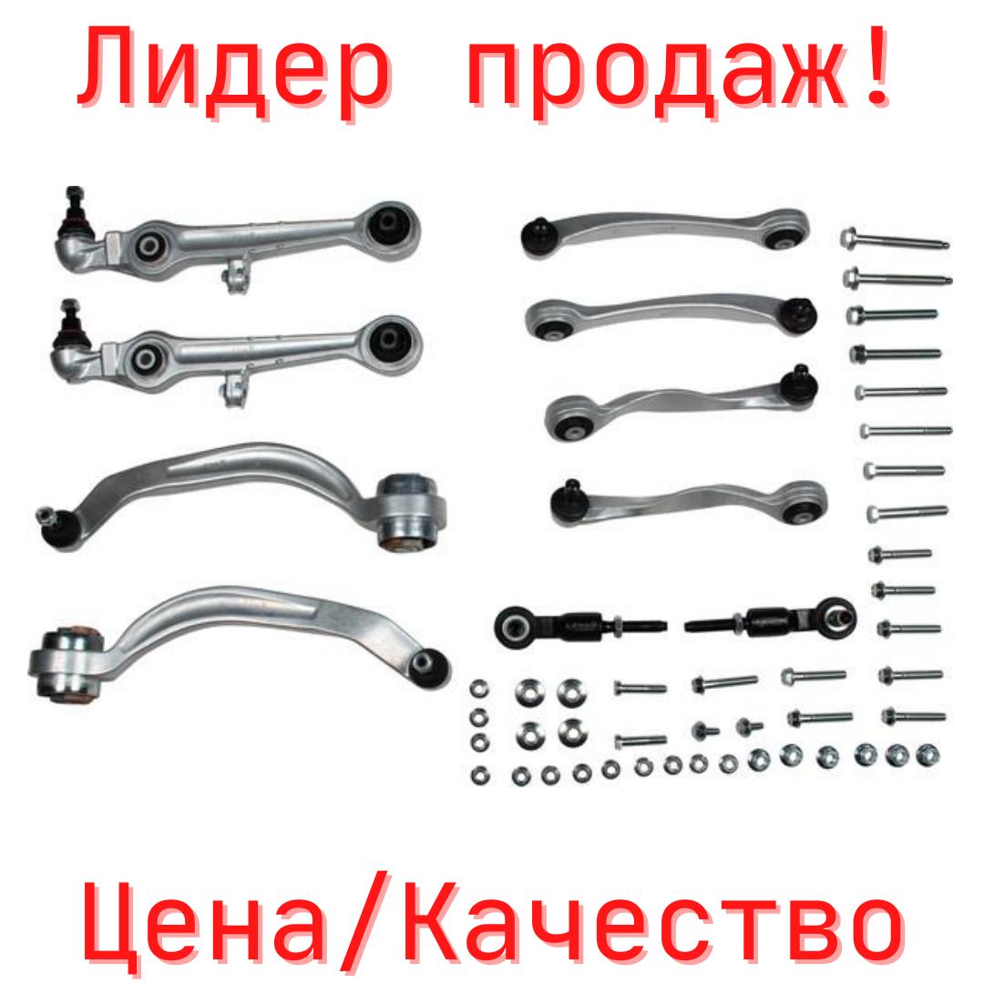Комплект важелів AUDI A4/ VW B5 (товстий. палець) NK