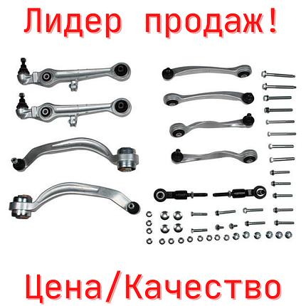 Комплект важелів AUDI A4/ VW B5 (товстий. палець) NK, фото 2