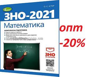 ЗНО 2021 / Математика. Комплексна підготовка / Істер / Генеза