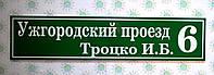 Уличный указатель с фамилией собственника Зеленый