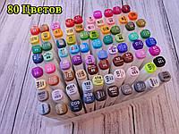 """Скетч маркеры """"Sketch marcer"""" набор 80 цветов, Aihao набор в пластиковом боксе."""