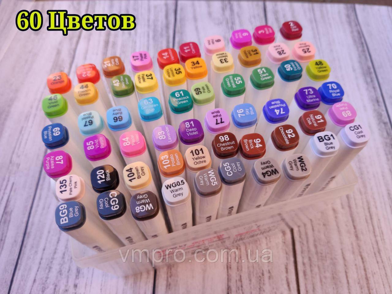 """Скетч маркери """"Sketch marcer"""" набір 60 кольорів, Aihao набір в пластиковому боксі."""