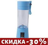 Кружка-блендер PRC - Juice Cup 380 мл