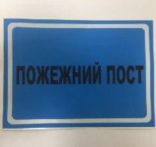 Наклейка «Пожежний пост»