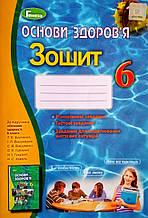 Основи здоров'я. Зошит 6 клас (до підручника Бойченко Т. Є.) (Генеза)