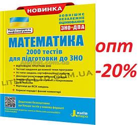 ЗНО 2021 / Математика. 2000 тестів / Захарійченко / Літера