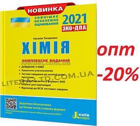 ЗНО 2021 / Хімія. Комплексне видання / Титаренко / Літера