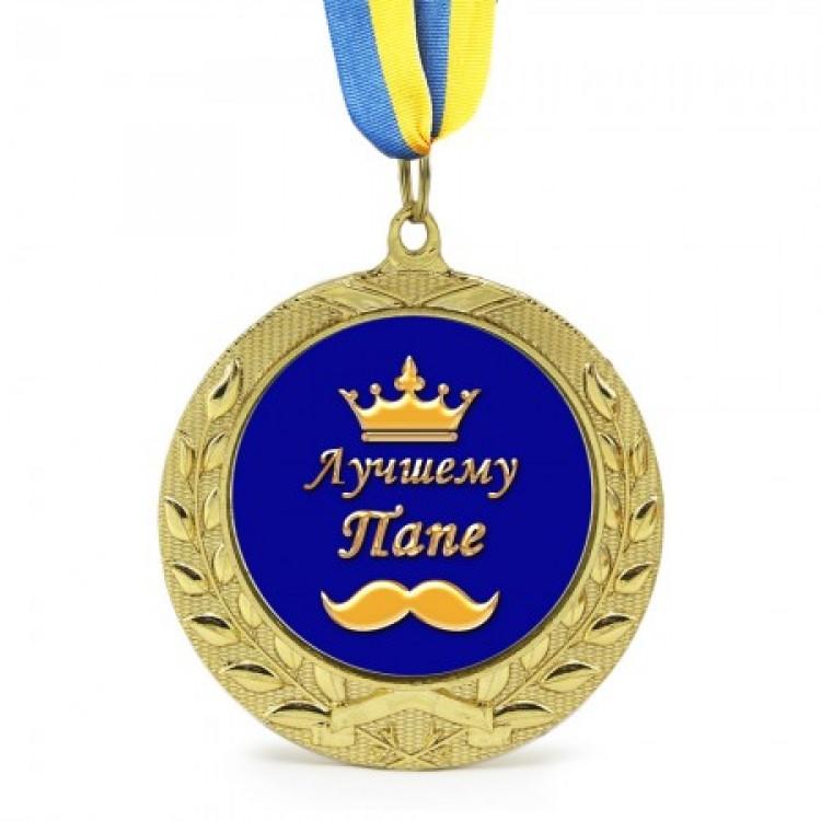 Медаль подарункова КРАЩЕ ПАПІ