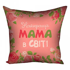 Подушка Найкраща мама в світі 30х30см