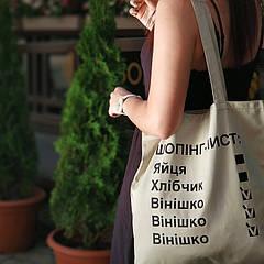 Эко сумка Шопинг-лист, Винишко