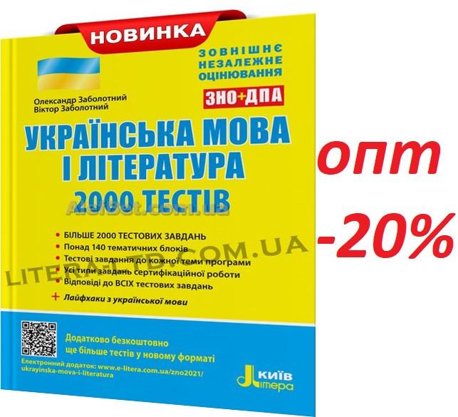 ЗНО 2022 / Українська мова та література. 2000 тестів / Заболотний / Літера