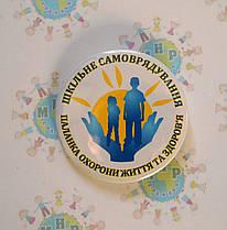 Значок Шкільне Самоврядування. Паланка охорони життя та здоровья