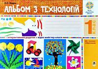 Альбом дизайн і технології. 1 клас. Будна Н. НУШ.