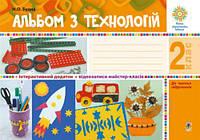 Альбом дизайн і технології. 2 клас. Будна Н. НУШ.