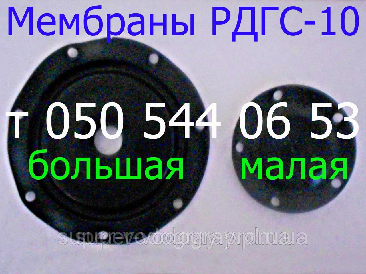 Мембрана для регулятора газа РДГС-10