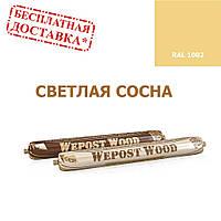 Герметик для дерева цветной СОСНА, туба кг