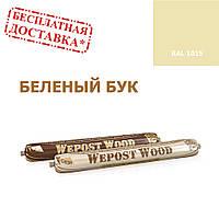 Герметик для дерева Wepost Wood беленый бук, фото 1