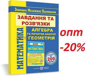 ЗНО 2022 / Математика. Завдання та розв'язки / Гринчишин / ПІП