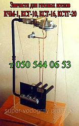 Запчасти для газового котла КЧМ,КСТ,КСГ-16,КСТГ-20
