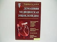 Бородулин В.И. Домашняя медицинская энциклопедия (б/у).