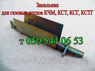 Запальник для газового котла КЧМ,КСТ,КСГ,КСТГ