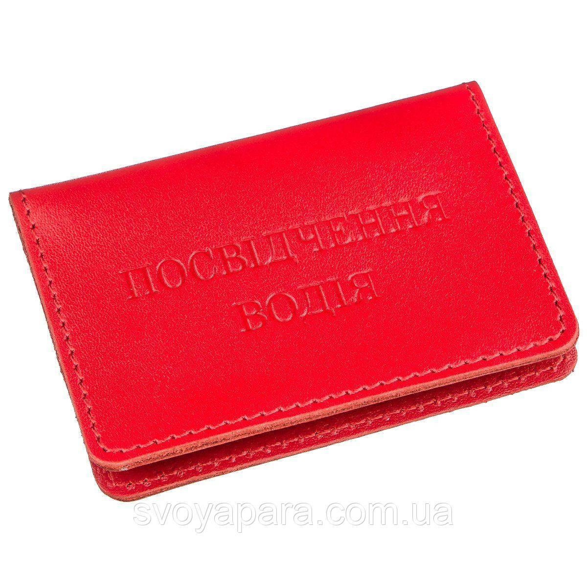 Обложка для прав яркая кожаная Shvigel 13969 Красная