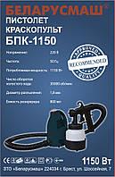 Електричний Краскопульт Беларусмаш БПК-1150 Вт